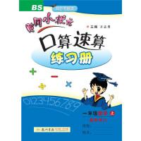 2019年秋季 黄冈小状元・口算速算 一年级数学(上)BS北师版