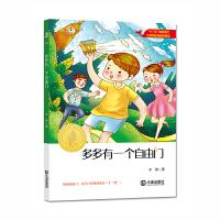 大白鲸原创幻想儿童文学优秀作品・多多有一个自由门