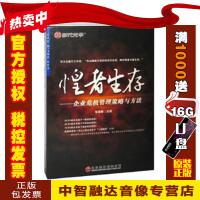 正版包票 惶者生存 企业危机管理策略与方法 张家麟(6DVD)培训讲座视频光盘碟片