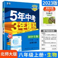 五年中考三年模拟八年级上册生物 2021北师大版五三练习册辅导书 5年中考3年模拟 8年级生物上册初二上册 三年中考五年