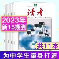 【赠送2本12本】读者杂志2021年8/9/10/11/12/13期+2020年21-24期非订阅合订本意林青年文摘少年初高中作文