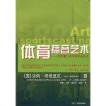 体育播音艺术(美)海德里克(Hedrick,T.),任悦中国广播影视出版社9787504354860