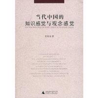 【新书店正版】当代中国的知识感觉与观念感觉贺照田广西师范大学出版社9787563358410