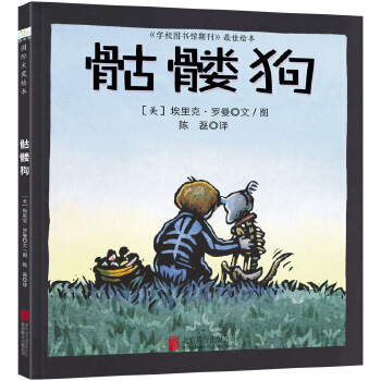 骷髅狗 友谊启蒙绘本,《学校图书馆期刊》《号角图书》年度好书,讲述动物与孩子之间的友谊,适合万圣节与孩子一起阅读(童立方森林鱼出品)