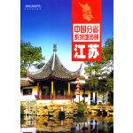 2021年中国分省系列地图册:江苏