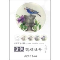 设色鹦鹉牡丹 天津杨柳青出版社