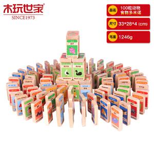 【当当自营】木玩世家多米诺骨牌100粒动物食物认知益智玩具1-6岁B4111C