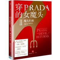 穿PRADA的女魔头II:魔头归来 9787508649856 [美]劳伦・魏丝伯格,陈圆心 中信出版社