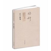 钱穆先生全集:庄子纂笺(繁体坚排版 新校本)