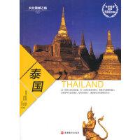 文化震撼之旅-泰国