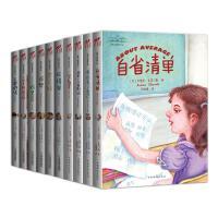 克莱门斯校园小说系列(全10册)