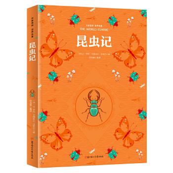 昆虫记 名家推荐 世界名著新课标必读书目,本书被誉为昆虫界的《荷马史诗》并获得诺贝尔文学奖的提名,是一部在法国自然科学史和文学史上的巨著,全球畅销两个世纪。