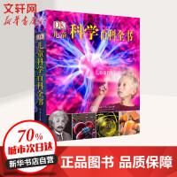 DK儿童科学百科全书 英国DK公司 编;颜可维 译