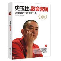 正版 史玉柱的致命营销:关键时史玉柱做了什么 中国商界名人大传书籍 巨人史玉柱自传记传自述 我的营销心得 企业家传记史
