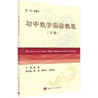 初中数学实验教程(下)