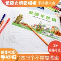 小学生手抄报空白模板8k黑白线描涂色校园生活画报儿童黑板报素材