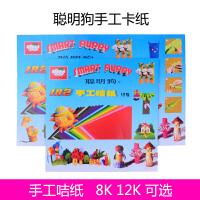 聪明狗卡纸8K12开18色儿童手工咭纸 剪纸 折纸色彩鲜艳