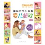 美国金宝贝早教婴儿游戏(电子书)