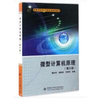 微型计算机原理(第六版)(姚向华)
