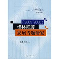 桂林旅游发展专题研究