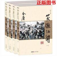 金庸作品集(朗声新修版 )(28-31)-笑傲江湖(全四册)