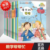 数学帮帮忙(全25册)多功能数学一二三四年级小学生课外阅读物儿童读物从小爱数学走进奇妙的数学几何世界00