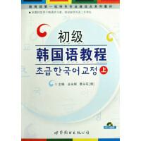 初级韩国语教程(上)(含光盘)