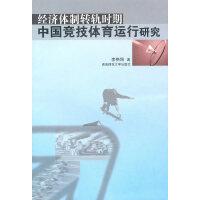 经济体制转轨时期中国竞技体育运行研究(修订版)