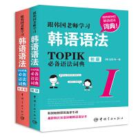 跟韩国老师学习韩语语法:TOPIC必备语法词典套装(套装共2册)(原版独家引进,最新韩汉双语讲解)