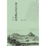 澳门历史文献辑译(第三辑)