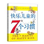 快乐儿童的7个习惯(2020版)