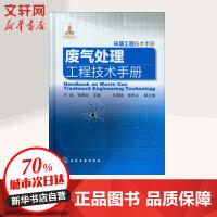 废气处理工程技术手册 王纯 编