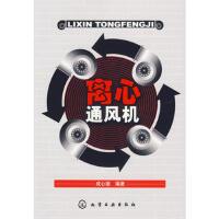 【旧书9成新】【正版现货】 离心通风机 成心德 化学工业出版社
