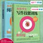 【现货2册】美国学生阅读技能训练+美国学生写作技能训练 青少年儿童阅读习惯培养书籍 中小学生作文辅导书 写作技巧 提升写作能力