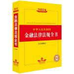 2018中华人民共和国金融法律法规全书(含全部规章)