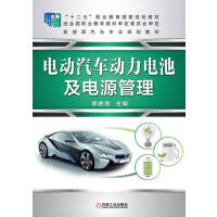 """电动汽车动力电池及电源管理(""""十二五""""职业教育国家规划教材 新能源汽车专业规划教材)"""
