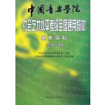 中国音乐学院社会艺术水平考级全国通用教材 基本乐科(三级、四级)