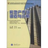 房地产市场调查与分析 重庆大学出版社