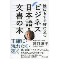 现货 日版 �lにもすぐ役に立つビジネス日本�Z 文��の本