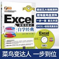 正版现货 Excel财务与会计自学经典 配光盘 excel在会计与财务管理中的应用 会计记账凭证 成本报表 财务管理 财
