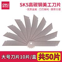 【50片】得力2011刀片大�刀片18mm美工刀片壁�刀裁�刀片碳素�