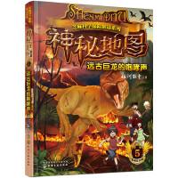 神秘地图:远古巨龙的咆哮声
