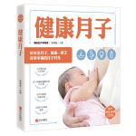 孕产育儿百科(共10册)——健康月子