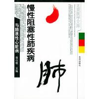 慢性阻塞性肺疾病与肺原性心脏病――北京医学文库