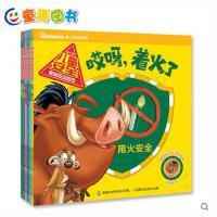 童趣迪士尼儿童安全教育互动绘本套装全6册儿童百科知识辨识危险3-6-8岁教育儿童健康安全成长的卡通故事图画绘本书籍畅销