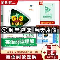 送二 曲一线 2021版 53英语高中英语阅读理解高三+高考 全国各地高中适用 5年高考3年模拟英语阅读理解高中英语复