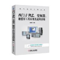 【二手旧书9成新】西门子PLC、变频器、触摸屏工程应用及故障诊断 向晓汉 机械工业出版社 9787111583585