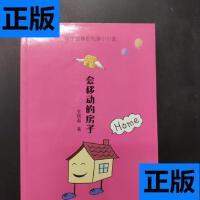 【二手旧书9成新】会移动的房子 /金晓磊 江苏教育出版社