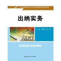 微瑕处理_出纳实务(货号:B1) 9787300183800 中国人民大学出版社 许秀萍,郑维