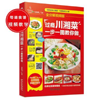 过瘾川湘菜,一步一图教你做 收录了多道美味的川湘菜,并配有实用的步骤图,让你轻松掌握大厨轻易不外传的手艺